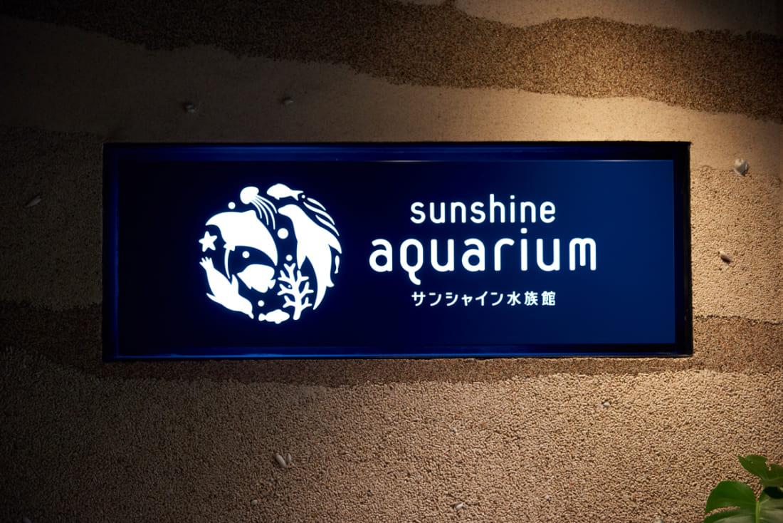 池袋・サンシャイン水族館は、2011年「天空のオアシス」をコンセプトに全面リニューアル。その後も施設の刷新は続いた。